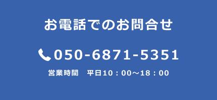 お電話でのお問合せ 050-6871-5351 営業時間 平日10:00~18:00